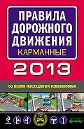 Сборник - Правила дорожного движения 2013 карманные (со всеми последними изменениями)
