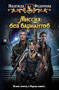 Надежда Федотова -Миссия: без вариантов