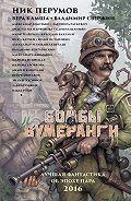 Ник Перумов -Бомбы и бумеранги (сборник)