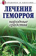 Линиза Жалпанова -Лечение геморроя. Народные средства