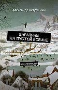 Александр Петрушкин -Царапины напустой бобине. Восьмистишья