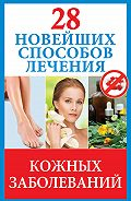 Полина Голицына -28 новейших способов лечения кожных заболеваний
