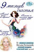 Ирина Бражко, Наталья Гончарова - 9 месяцев счастья