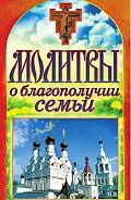 Татьяна Лагутина - Молитвы о благополучии семьи