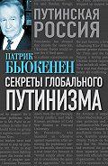 Патрик Бьюкенен - Секреты глобального путинизма
