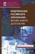 П. Мрдуляш - Модернизация российского образования. Вызовы нового десятилетия