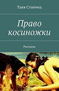 Таня Станчиц -Право косиножки. Рассказы