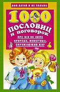В. Г. Дмитриева - 1000 пословиц и поговорок