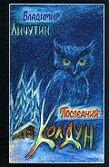 Владимир Владимирович Личутин -Сон золотой (книга переживаний)