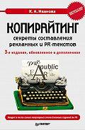 Кира Алексеевна Иванова -Копирайтинг: секреты составления рекламных и PR-текстов