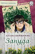 Алтана Шойжилова -Зануда