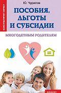 Юрий Чурилов - Пособия, льготы и субсидии многодетным родителям