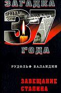 Рудольф Баландин -Завещание Сталина
