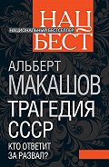 Альберт Макашов - Трагедия СССР. Кто ответит за развал?