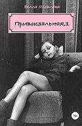Белла Яковлева -Привокзальная, 1