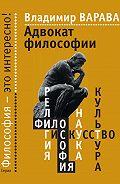 Владимир Варава - Адвокат философии