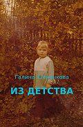 Галина Юрьевна Юхманкова (Лапина) -Из детства