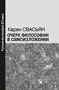 Карен Свасьян -Очерк философии в самоизложении