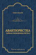 Валериан Яковлевич Светлов -Авантюристка (Тайная любовница Петра I)