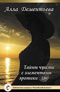 Алла Дементьева - Тайны чувств с элементами эротики
