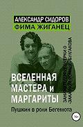 Фима Жиганец -Вселенная «Мастера и Маргариты». Пушкин в роли Бегемота