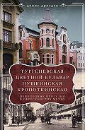 Денис Дроздов -«Тургеневская», «Цветной бульвар», «Пушкинская», «Кропоткинская». Пешеходные прогулки в окрестностях метро