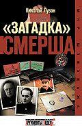 Николай Лузан - «Загадка» СМЕРШа