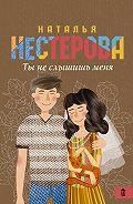 Наталья Нестерова - Ты не слышишь меня (сборник)