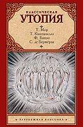Томмазо Кампанелла -Классическая утопия (сборник)