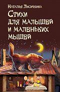 Наталья Лисичкина -Стихи для малышей и маленьких мышей