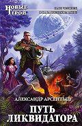 Александр Арсентьев - Путь ликвидатора