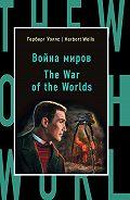 Герберт Джордж Уэллс -Война миров / The War of the Worlds