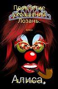 Дмитрий Боррони -Проклятие украшений Лозань: Алиса