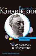 Василий Васильевич Кандинский -О духовном в искусстве (сборник)