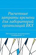 Коллектив авторов -Расчетные затраты времени для лабораторий организацийВКХ