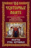А. Ю. Мудрова -400 чудотворных молитв для исцеления души и тела, защиты от бед, помощи в несчастье и утешения в печали. Молитвы стена нерушимая