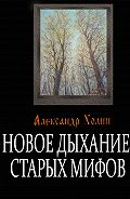 Александр Холин -Новое дыхание старых мифов