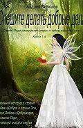 Андрей Симонов - Спешите делать добрые дела