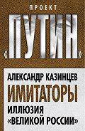 Андрей Владимирович Колесников - ООО «Кремль». Трест, который лопнет