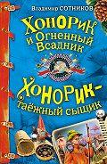 Владимир Сотников - Хонорик и Огненный Всадник