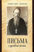 Игумен Никон (Воробьев) -Письма о духовной жизни