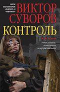 Виктор Суворов -Контроль