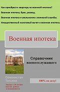 Татьяна Семенистая -Военная ипотека (справочник для военнослужащего)