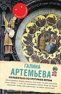 Галина Артемьева - Колыбелька из прутиков вербы