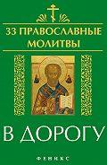 Елена Елецкая - 33 православные молитвы в дорогу