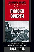 Эрих Керн - Пляска смерти. Воспоминания унтерштурмфюрера СС. 1941-1945