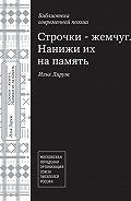 Илья Лируж -Строчки – жемчуг. Нанижи их на память