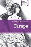 Надежда Борисовна Васильева -Гагара (сборник)