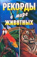 Юлия Смирнова -Рекорды в мире животных