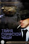 Анатолий Тихомиров -Тайна скифской чаши